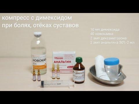 Comprimați cu dimexidum pe articulații: cum se diluează cu novocaină, Tratament cu artroza dimexid